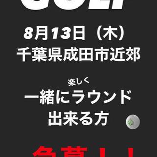 8/13(木)成田近辺で一緒にプレーしていただける方!急募!