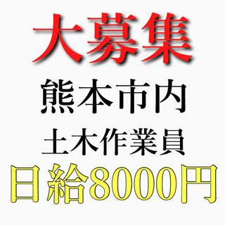熊本市内土木作業員募集