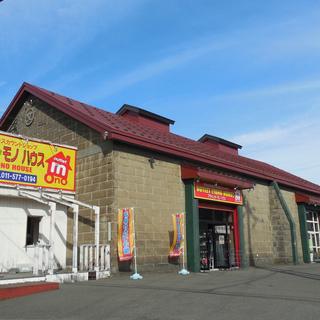 道内13店舗 アウトレットモノハウス 新道東店 リサイクルショッ...