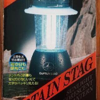 キャプテン スタッグ 蛍光灯ランタン☆未使用☆