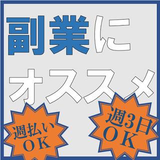 【週払いOK】日給8000円★月・木・金のみ【8:00~17:0...
