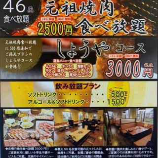 焼肉(お肉)フード食べ放題店‼️3品お肉選べるコンボランチ¥1,...
