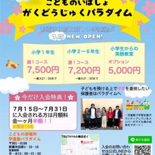 こどもの居場所パラダイム 学童塾オープン 入塾者募集!