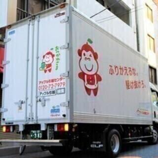 日払い引越しスタッフ 京都南支店(オープニングスタッフ)