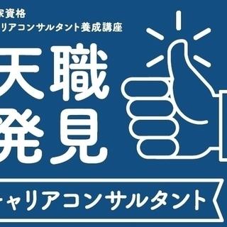 ZOOM参加可!国家資格「キャリアコンサルタント」説明会