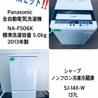 当店オリジナルプライス✨家電2点セット!!✨✨冷蔵庫/洗濯機★