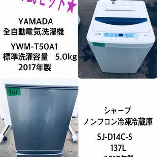 !!高年式!!家電セット★冷蔵庫/洗濯機✨