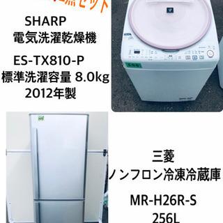 ♪送料設置無料♪大幅値下げ!!大型冷蔵庫/洗濯機♬