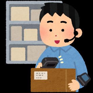 【急募!本日夜勤】日用品のカンタン入出荷補助!【面接無し/明日午...