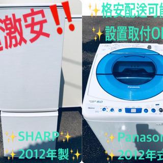 洗濯機/冷蔵庫★★本日限定♪♪新生活応援セール