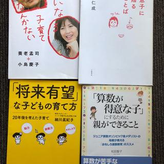 教育本4冊セット