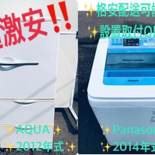 ✨✨送料設置無料✨✨お買い得セール!大型家電セット★洗濯機/冷蔵庫!