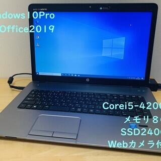 大画面17インチ液晶 SSDでサクサク動作 HP ProBook...
