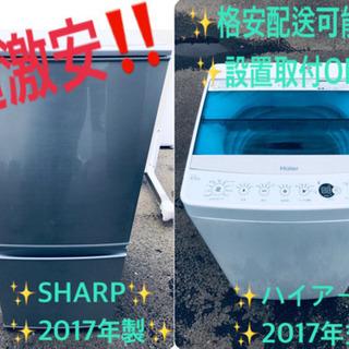 ★高年式セット★冷蔵庫/洗濯機 ✨✨二点セット!