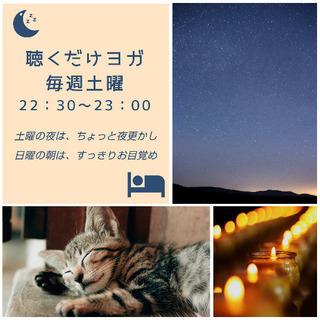 無料オンラインレッスン♪8/8(土),15(土)22:30~【3...