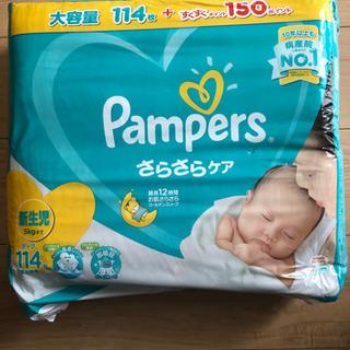 パンパース 新生児 さらさらケア オムツ