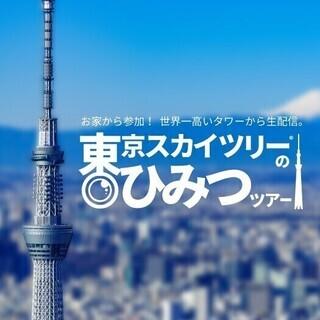 お家から参加!世界一高いタワーから生配信。東京スカイツリーのひみ...