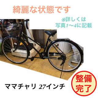 ママチャリ 自転車 27インチ 黒色 仕上がりました
