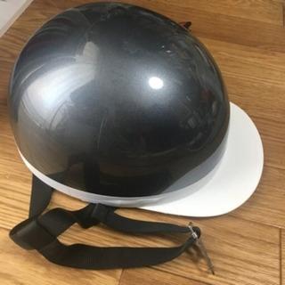 【新品未使用】ヘルメット