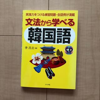 『文法から学べる韓国語』