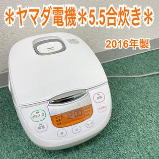 【ご来店限定】*ヤマダ電機 5.5合炊き炊飯器 2016年製*製...