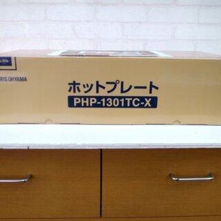 アイリスオーヤマ ホットプレート PHP-1301TC 未使用品