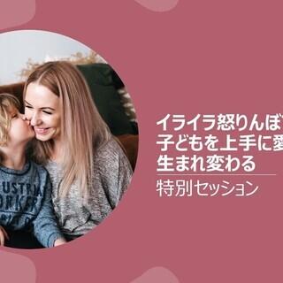 【オンライン】イライラ怒りんぼママがこどもを上手に愛せるように生...
