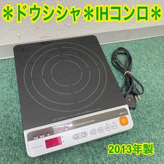 【ご来店限定】*ドウシシャ  卓上IHコンロ 2013年製*製造...