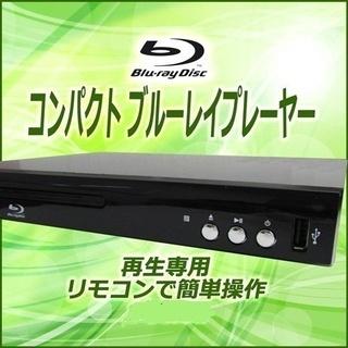 新品/ブルーレイプレーヤー/リモコン/HDMI接続