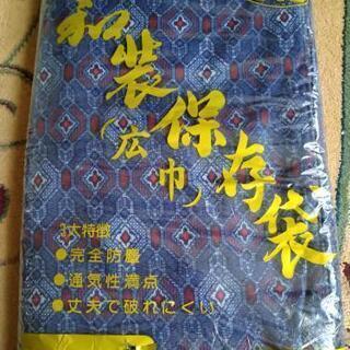 和装保存袋(広巾)