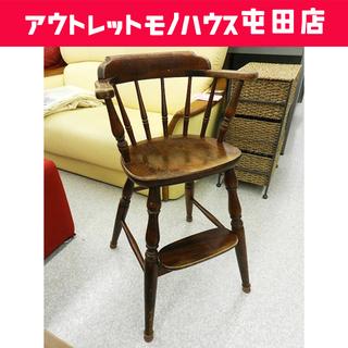 ベビーチェア 飛騨産業 穂高【HIDA】木製 アンティーク調 乳...