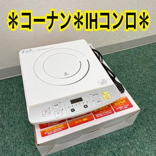 【ご来店限定】*コーナン  卓上IHコンロ*製造番号 14032...