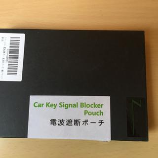 スマートキー 電波遮断ポーチ リレーアタックによる車の盗難防止 ...