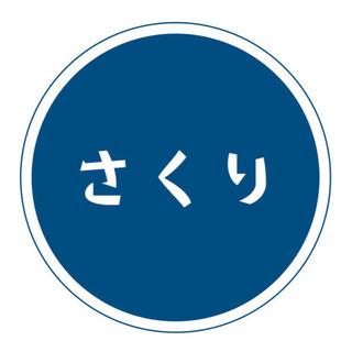 在宅ワーク インターネット調査 8月9日(日) 3000円/2....