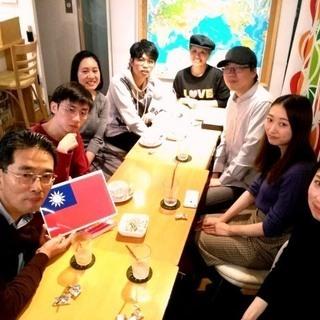 8/8(土) 台湾カフェ「台湾華語でフリートーク!」 - 大阪市