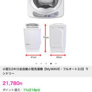 世界最小全自動洗濯機21000円を15000円で❗️