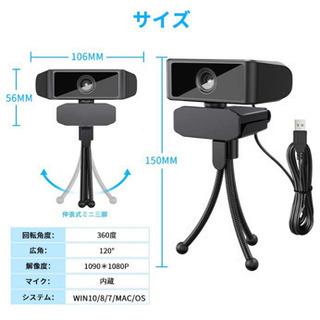 高画質 ウェブカメラ 2020最新 フルHD 1080P 30...