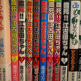 臨死!!江古田ちゃん 全巻1-8