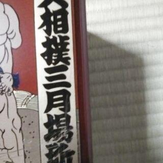 相撲場所の弁当箱