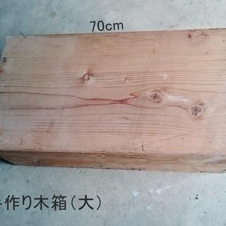 手作り木箱(大)