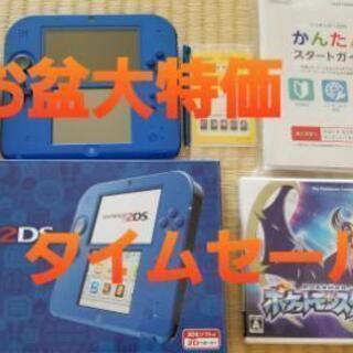 Nintendo2DS+ポケモンムーン【お盆企画】