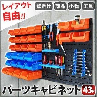 新品/壁掛け/パーツ/ボックス/43PCS/小物入れ/スパナ/ハンガー