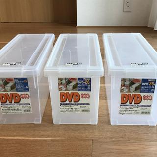 DVD・ゲームソフトの収納ボックス3箱、タダで差し上げます
