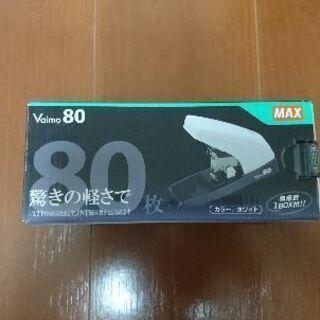 【マックスホッチキス Vaimo80】