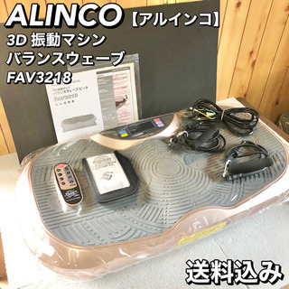 ALINCO アルインコ 3D 振動マシン バランスウェーブ F...