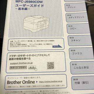 ブラザー brother 複合機  - 売ります・あげます