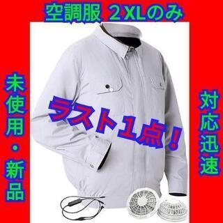 【最終セール!】空調服  熱中症対策 長袖 薄手 UVカットUS...