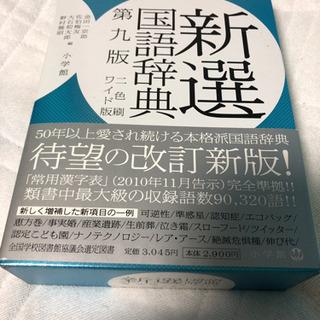 新選 国語辞典