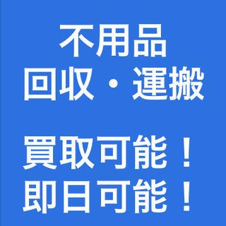 【当日運搬可能!】不用品を買取・運搬します!武蔵野市!