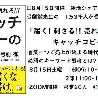 ☆オンライン開催!□8月15日開催 朝活シェアカフェ 弓削徹先生...